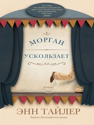 cover image of Морган ускользает