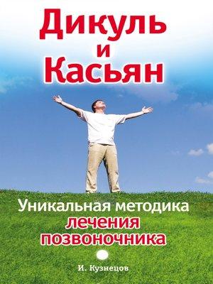 cover image of Дикуль и Касьян. Уникальная методика лечения позвоночника