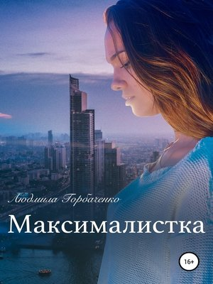 cover image of Максималистка