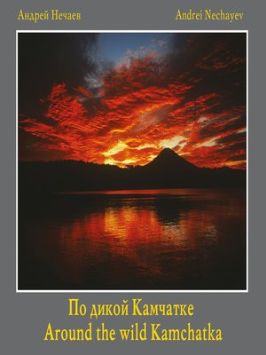 cover image of По дикой Камчатке (Around the wild Kamchatka)