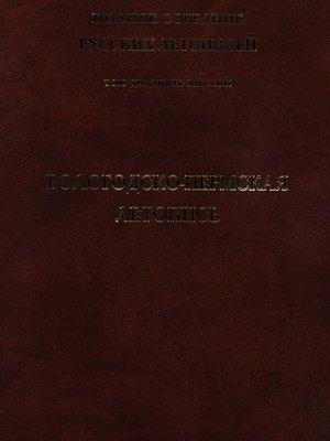 cover image of Полное собрание русских летописей. Том 6, выпуск 1. Софийская первая летопись старшего извода