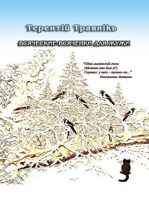cover image of Всяческие всяченки дляЖужи