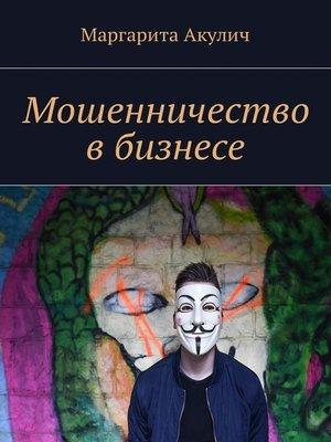 cover image of Мошенничество вбизнесе