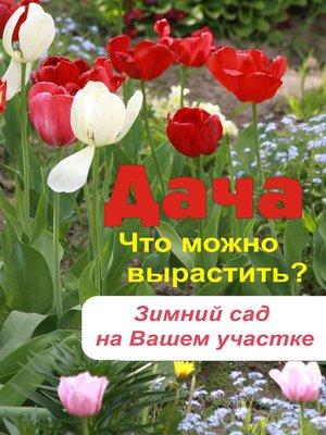 cover image of Что можно вырастить? Зимний сад на вашем участке