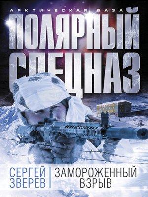 cover image of Замороженный взрыв