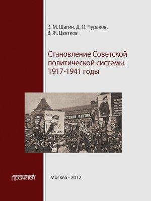 cover image of Становление советской политической системы. 1917–1941 годы