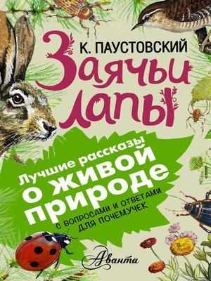 cover image of Заячьи лапы. С вопросами и ответами для почемучек