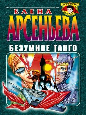 cover image of Безумное танго