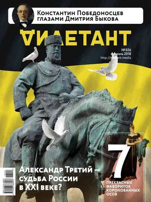 cover image of Дилетант 26