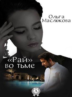 cover image of «Рай» во тьме