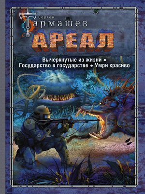 cover image of Ареал