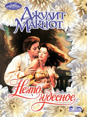 cover image of Нечто чудесное