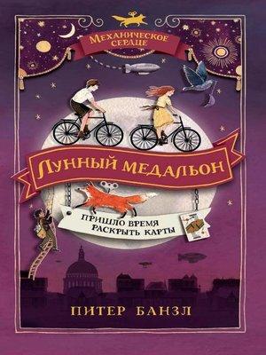 cover image of Лунный медальон