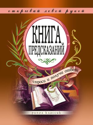 cover image of Книга предсказаний. Спроси и получи ответ. Открывай левой рукой