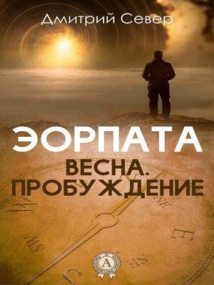 cover image of Весна. Пробуждение