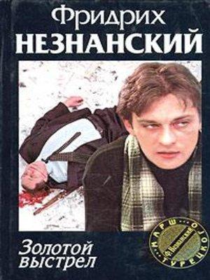 cover image of Золотой выстрел