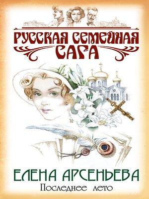 cover image of Последнее лето
