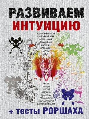 cover image of Развиваем интуицию + тесты Роршаха
