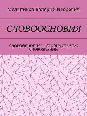 cover image of СЛОВООСНОВИЯ. СЛОВООСНОВИЯ – СЛОЭНА (НАУКА) СЛОВОЗНАНИЙ