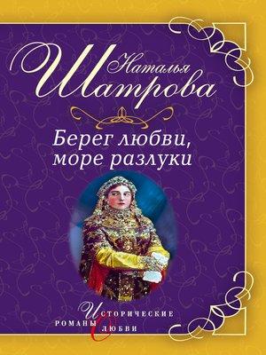 cover image of Берег любви, море разлуки