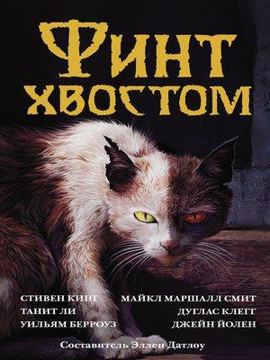 cover image of Финт хвостом