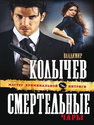 cover image of Смертельные чары