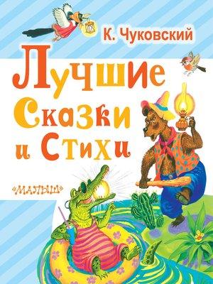 cover image of Лучшие сказки и стихи