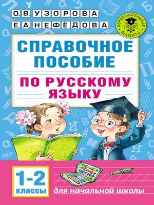 cover image of Справочное пособие по русскому языку. 1–2 классы