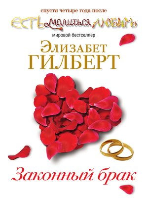 cover image of Законный брак