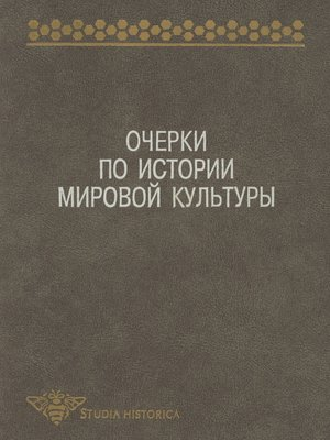 cover image of Очерки по истории мировой культуры