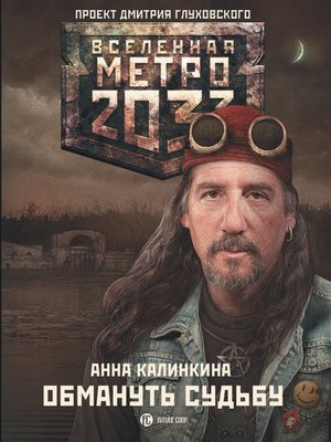 cover image of Метро 2033