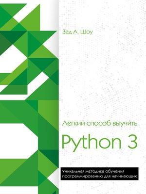 cover image of Легкий способ выучить Python 3