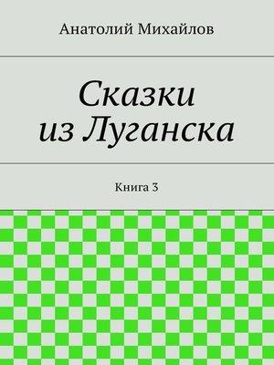 cover image of Сказки изЛуганска. Книга 3