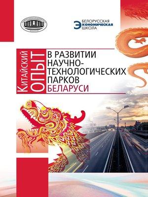 cover image of Китайский опыт в развитии научно-технологических парков Беларуси