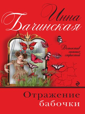 cover image of Отражение бабочки