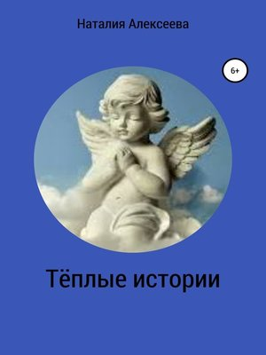 cover image of Тёплые истории