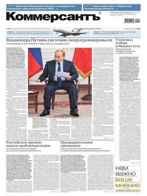 cover image of Коммерсантъ (понедельник-пятница) 54-2015