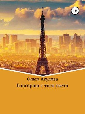 cover image of Блогерша с того света