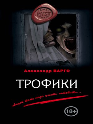 cover image of Трофики