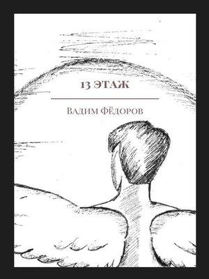 cover image of 13 этаж. Сборник рассказов оШестом
