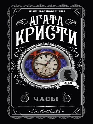 cover image of Часы