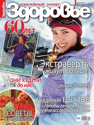 cover image of Здоровье 1-2