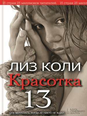 cover image of Красотка 13