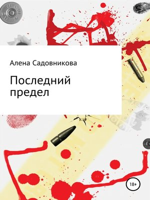 cover image of Последний предел