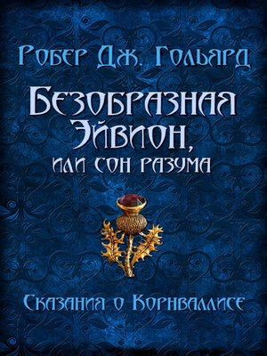 cover image of Безобразная Эйвион, или Сон разума