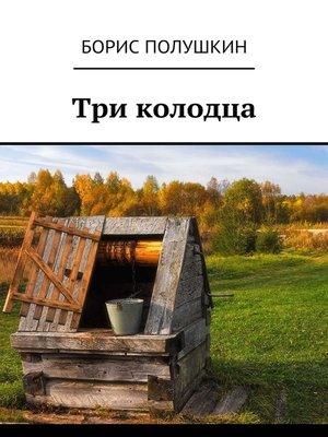 cover image of Три колодца