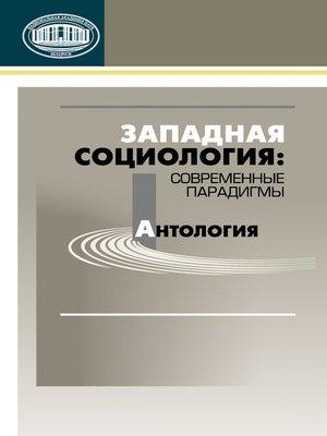 cover image of Западная социология