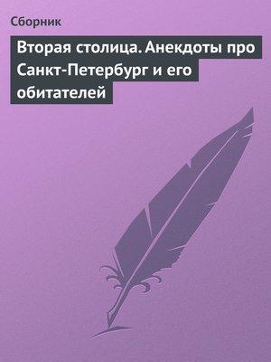 cover image of Вторая столица. Анекдоты про Санкт-Петербург и его обитателей