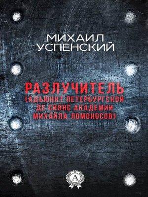 cover image of Разлучитель