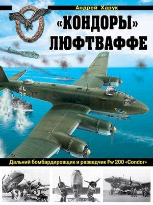 cover image of «Кондоры» Люфтваффе. Дальний бомбардировщик и разведчик Fw 200 «Condor»